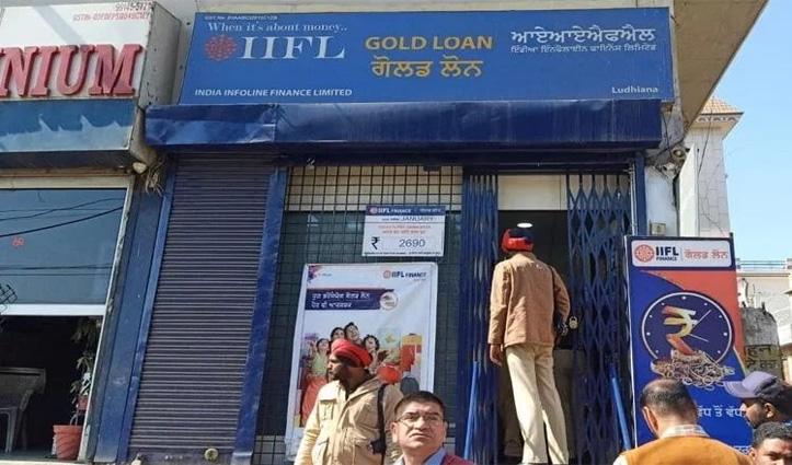 Gold Loan Company में दिनदहाड़े लूट, स्टाफ को बंधक बनाकर ले गए 30 किलो सोना