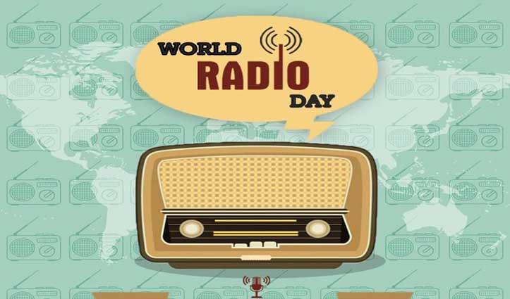 #WorldRadioDay: आवाज की जादुई दुनिया