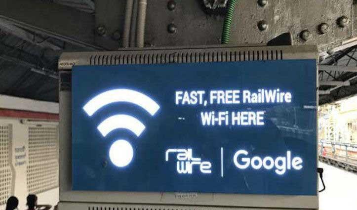 रेलवे स्टेशन पर फ्री Wi-Fi सर्विस बंद करेगा गूगल, कहा- भारत में मोबाइल डेटा बहुत सस्ता