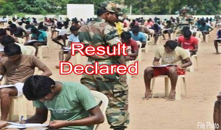 सेना भर्ती कार्यालय Mandi ने घोषित किया लिखित परीक्षा का परिणाम, ये रहे सफल