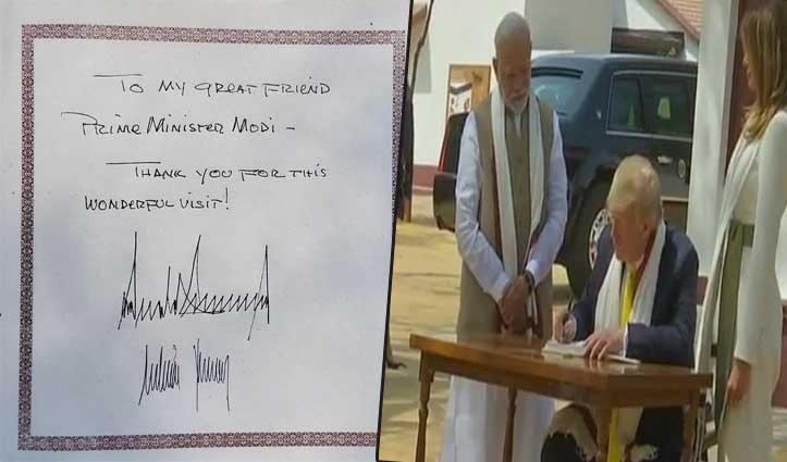 Trump ने विजिटर बुक में नहीं किया Mahatma Gandhi का जिक्र, कांग्रेस हमलावर