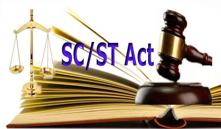 SC/ST Act में बिना जांच होगी गिरफ्तारी, केंद्र सरकार के संशोधन को Supreme Court की मंजूरी