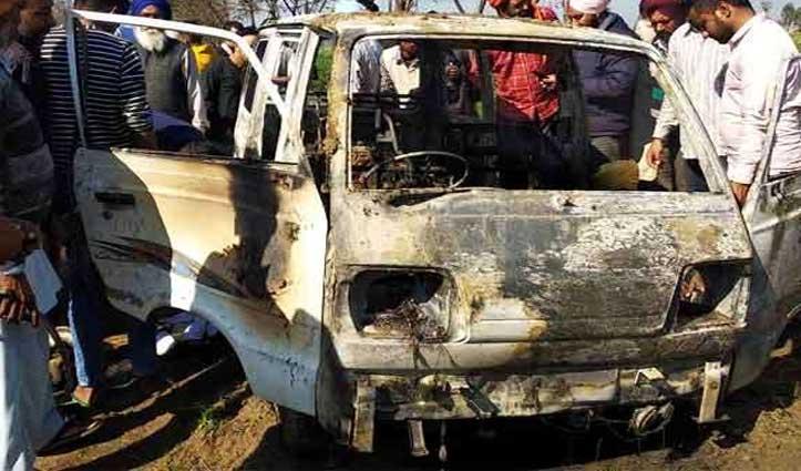 Punjab में बड़ा हादसा: स्कूल वैन में लगी आग, 4 बच्चों की गई जान, 8 घायल