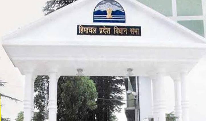 25 फरवरी से शुरू होगा Himachal विधानसभा का बजट सत्र, जयराम ने साइन की फाइल