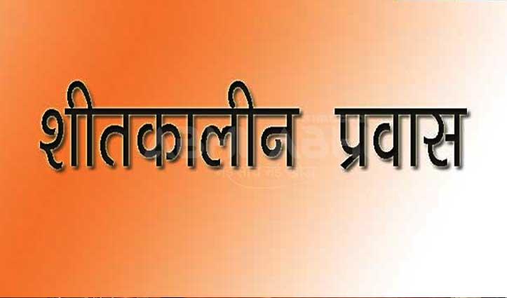 शीतकालीन प्रवासः Jai Ram की होंगी दो जनसभाएं, यहां पढ़ें पूरा शेड्यूल