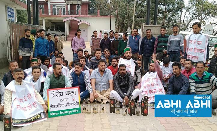 नई आबकारी नीति के विरोध में युवा कांग्रेस ने Hamirpur में निकाली रोष रैली