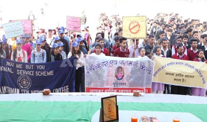 Sundernagar की सड़कों पर नशे के खात्मे का संदेश लेकर निकले Student