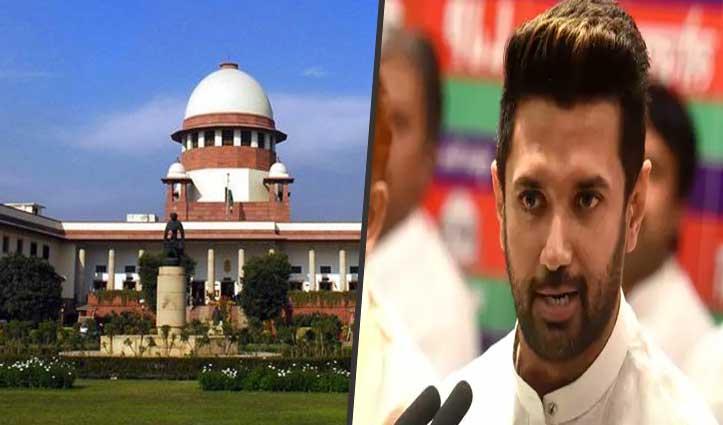 SC ने कहा- प्रमोशन में आरक्षण मौलिक अधिकार नहीं, चिराग पासवान ने जताई असहमति