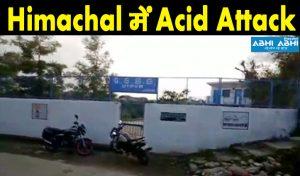 Himachal में Acid Attack
