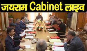 जयराम Cabinet लाइव