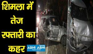 शिमला में तेज रफ्तारी का कहर