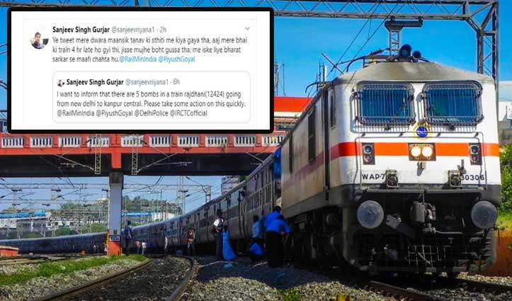 भाई की Train 4 घंटे लेट होने पर शख्स ने गुस्से में उड़ाई ट्रेन में 5 Bomb होने की अफवाह