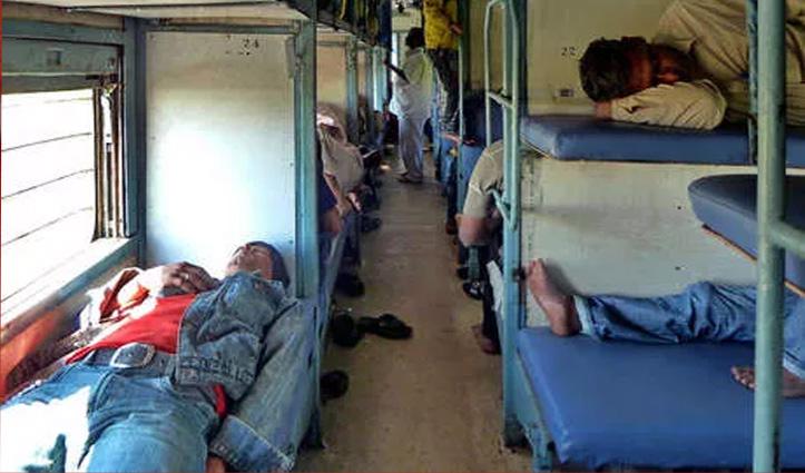 Train में सोने वालों के लिए अच्छी खबर : होने जा रहा है ये बदलाव