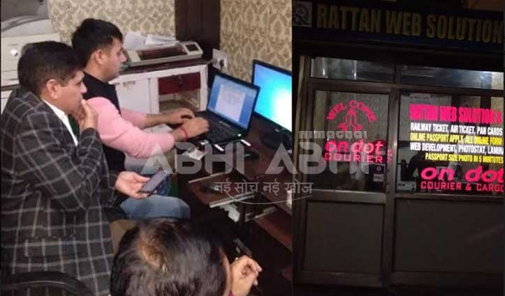 Cyber Cafe से बरामद हुए 15 फर्जी चालान, विजिलेंस की टीम ने दी दबिश