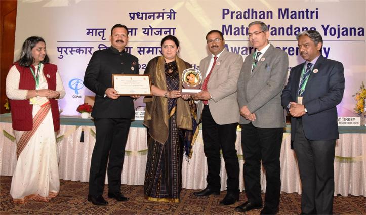 प्रधानमंत्री मातृ वंदना योजना लागू करने के लिए Una को मिला पुरस्कार