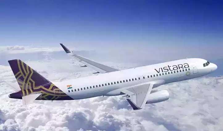 देहरादून से Delhi के लिए शुरू होगी विस्तारा की हवाई सेवा, शुरू हुई टिकट बुकिंग