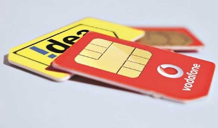 Vodafone-Idea के ग्राहकों को झटका : होने वाला है ये बड़ा बदलाव