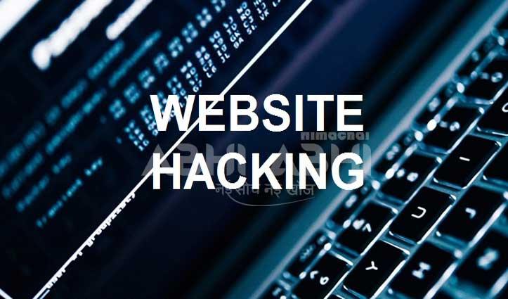 सिरमौर हायर एजुकेशन विभाग की Website हुई हैक, पुलिस में शिकायत