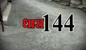 सिंहुता में धारा 144 के उल्लंघन करने पर चार लोगों के खिलाफ मामला दर्ज