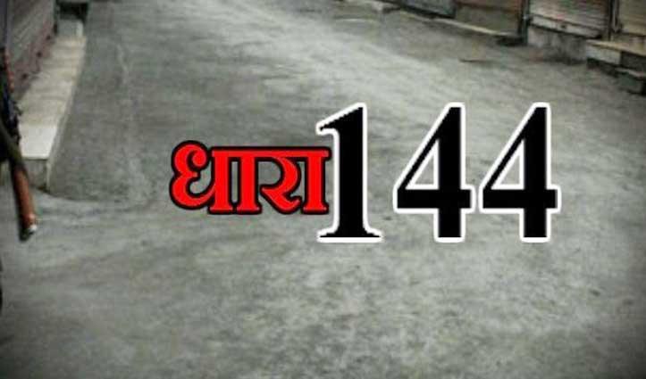 कोरोना से जंग: सिरमौर और Solan जिला में भी धारा 144 लागू