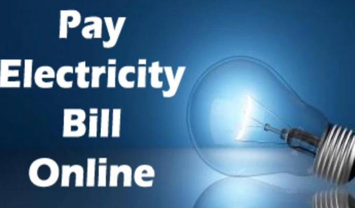 अब Online जमा कराएं बिजली बिल, 15 अप्रैल तक नहीं लगेगा Surcharge