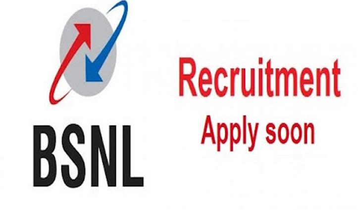 BSNL में इंजीनियर के लिए निकली कई पदों पर भर्ती, ऐसे करें आवेदन