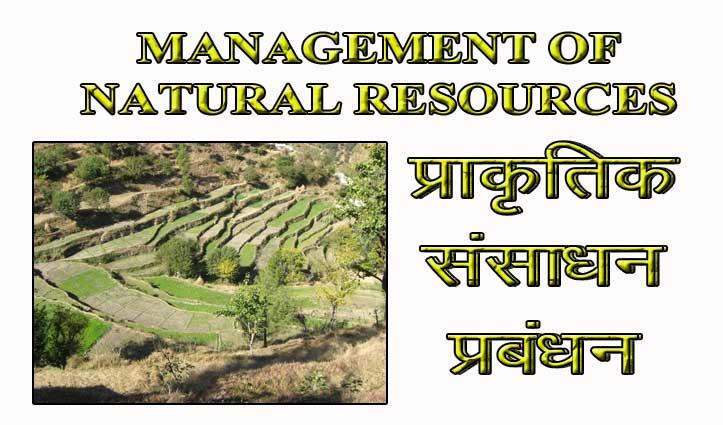 विज्ञान विषयः अध्याय-16 … प्राकृतिक संसाधन प्रबंधन