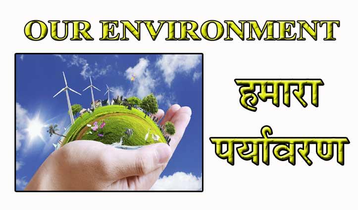 विज्ञान विषयः अध्याय-15 … हमारा पर्यावरण