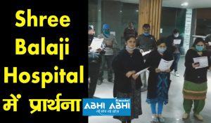 Shree Balaji Hospital में प्रार्थना