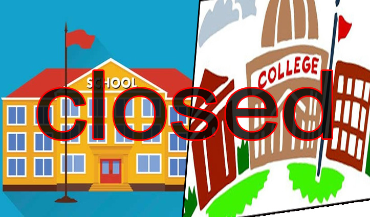 कोरोना का खौफ- हिमाचल में 31 मार्च तक बंद रहेंगे सभी शिक्षण संस्थान, नोटिफिकेशन जारी