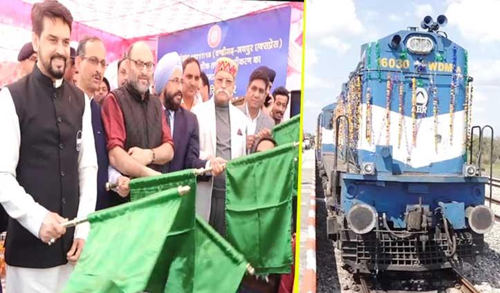 वीरभूमि से जुड़ी देवभूमि : Una से Jaipur के लिए शुरू हुई Train, अनुराग ठाकुर ने दिखाई हरी झंडी