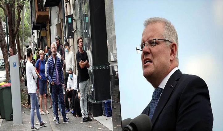 ऑस्ट्रेलियाई PM ने किया अलर्ट: बोले- 6 महीने लंबे Lockdown के लिए तैयार रहे जनता
