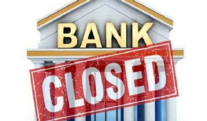 March: होली पर लगातार 6 दिन बंद रह सकते हैं Bank, महीने में 14 दिनों तक लटका रहेगा ताला