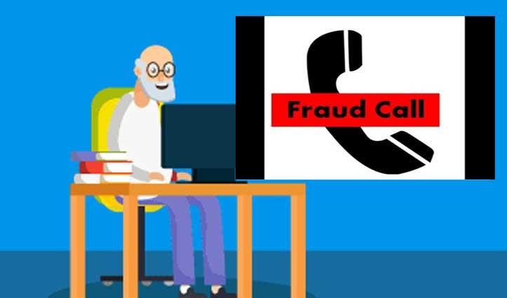 हिमाचल में Retired बैंक कर्मचारी से बीमा पॉलिसी के नाम पर ठग लिए 15 लाख, मामला दर्ज