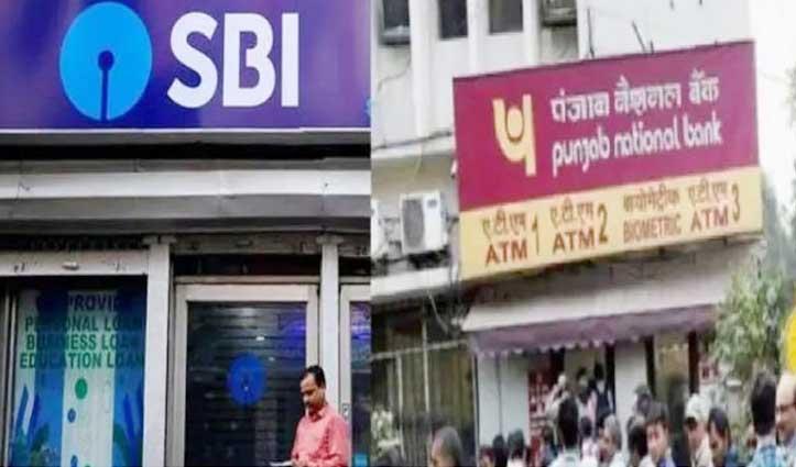 PNB समेत दस बैंकों के Merger को मिली मंजूरी, पहली से ग्राहकों पर होगा ये असर