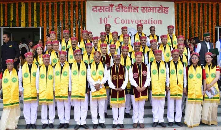 Nauni University ने मनाया 10वां दीक्षांत समारोह, 1104 को बांटी डिग्रियां