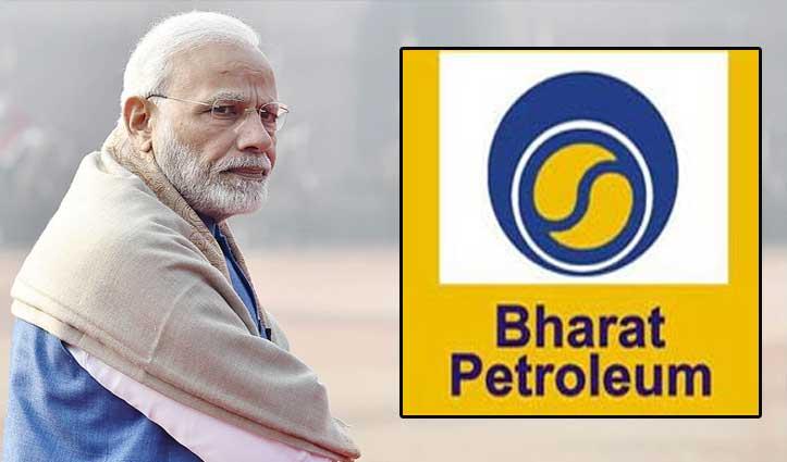 सरकार ने BPCL में 46,000 करोड़ की अपनी हिस्सेदारी बेचने के लिए मंगाई बोलियां