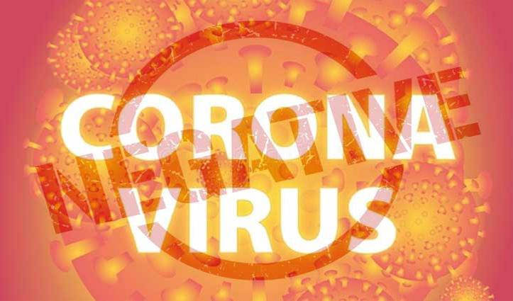 Coronavirus: हिमाचल वासियों के लिए राहत भरी खबर, तीनों संदिग्ध मरीजों की टेस्ट रिपोर्ट नेगेटिव