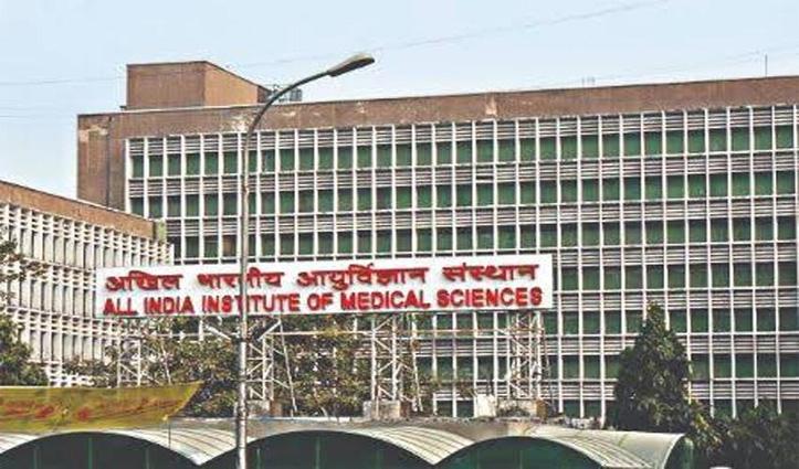 कोरोना : दिल्ली AIIMS में 15 अन्य मरीजों में हुई वायरस की पुष्टि