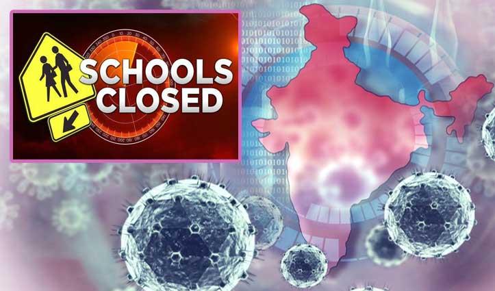 Coronavirus: दिल्ली में सभी प्राइमरी स्कूल 31 मार्च तक बंद, भारत का 30वां मामला सामने आया