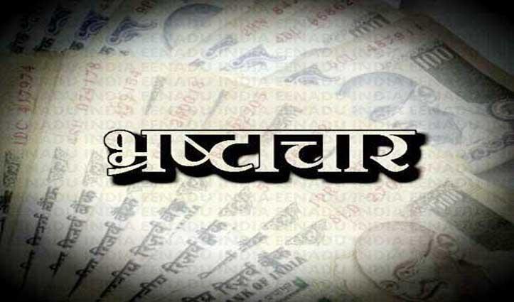 पंचायतों में भ्रष्टाचार की होगी Vigilance जांच, सरकार तीन महीने के भीतर लेगी Action