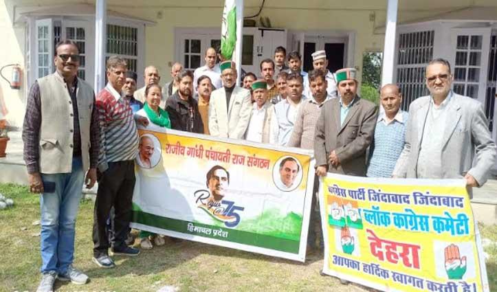 राजीव गांधी पंचायती राज संगठन शुरू करेगा पदयात्रा, Mandi से होगा आगाज