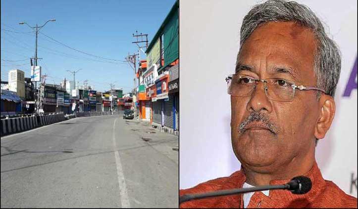 Corona Effect: उत्तराखंड में भी Lock-Down, महाराष्ट्र में धारा 144
