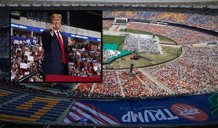 15 हजार लोगों को संबोधित कर बोले Trump – भारत से आने के बाद भीड़ को लेकर अब नहीं होगा उत्साह