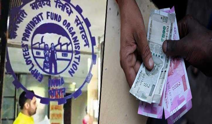Holi से पहले 6 करोड़ कर्मचारियों को झटका, PF के पैसे पर मिलेगा 7 सालों में सबसे कम ब्याज