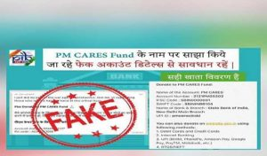 PM Cares Fund के नाम पर शेयर हो रहे फर्ज़ी बैंक खाते, सरकार ने सावधान रहने को कहा