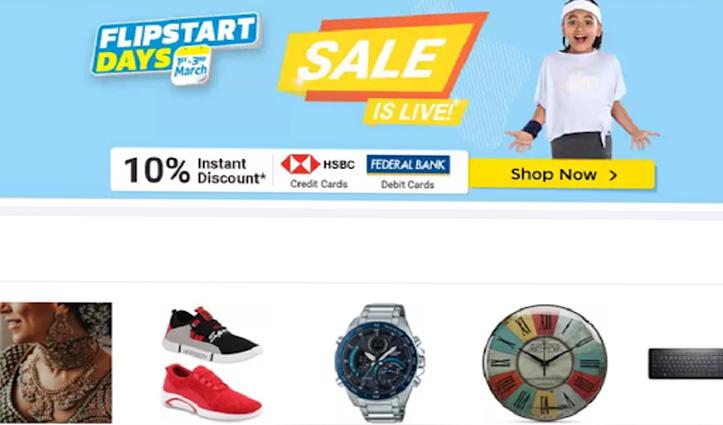 Flipkart Flipstart Sale : सस्ते में फोन, इलेक्ट्रॉनिक्स खरीदने का आज आखिरी मौका