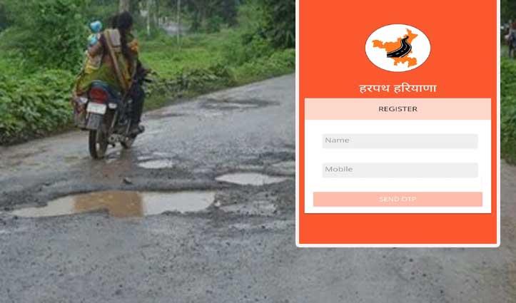 Haryana सरकार की अनोखी पहल: सड़क का गड्ढा बताइए और ईनाम पाइए