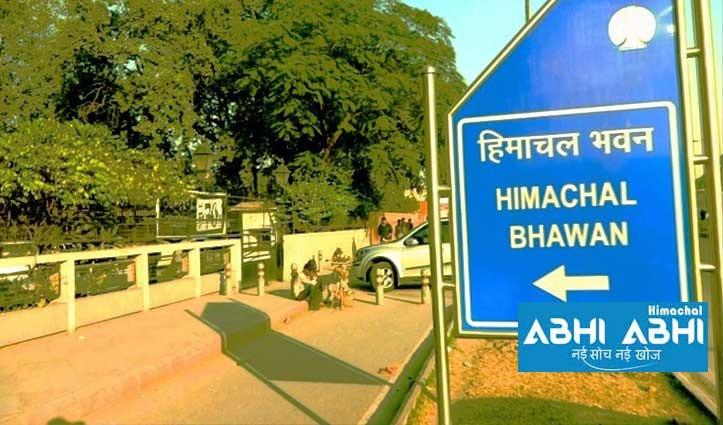 दिल्ली-चंडीगढ़ Himachal Bhawan के लिए सरकार ने आदेश तो दिए पर स्पष्ट नहीं किए