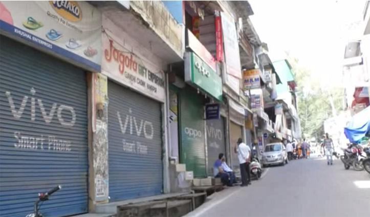 कोरोना से बचावः हमीरपुर में दो दिन रहेगा बाजार बंद